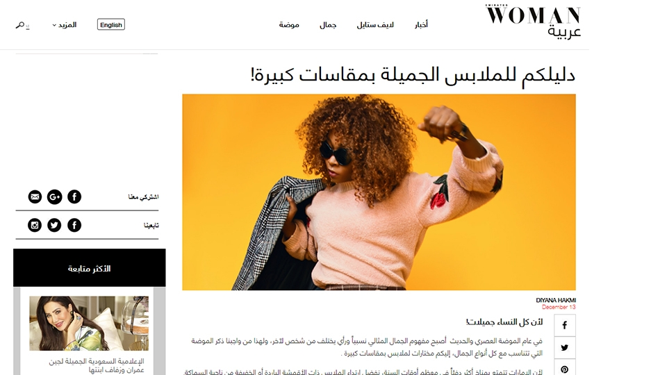 As Seen in | emirateswoman.com